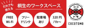 03ココトモ-1