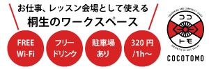 03ココトモ-2