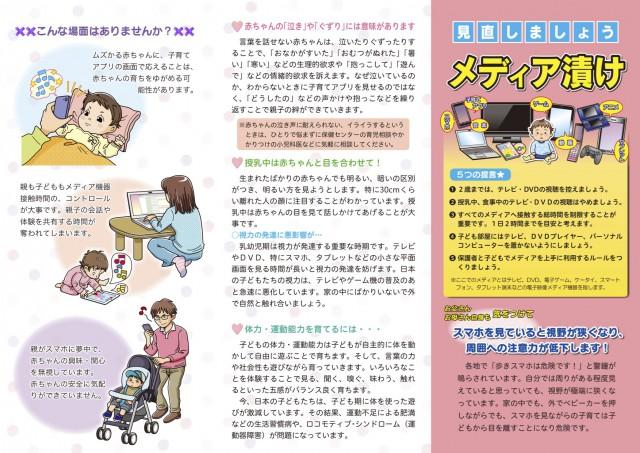 smh_leafletのコピー2